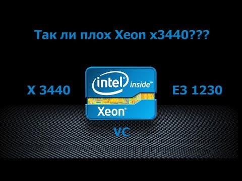 Xeon X3440 в 2019. Так ли плох X3440? X3440 Vc E3 1230