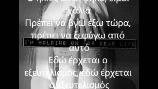 Download lagu Sia-Chandelier Μετάφραση στα Ελληνικά