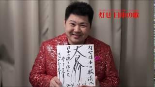 平成28年12月13日、福岡市立中央市民センターにて、「灯せ日本の歌 第8...