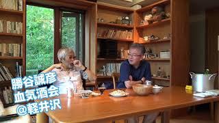 【公式完全版】勝谷誠彦『血気酒会』第37回 in 軽井沢〜勝谷の自宅から