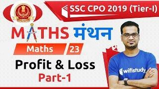 7:00 PM - SSC CPO 2019 (Tier-I) | Maths by Naman Sir | Profit & Loss (Part-1)