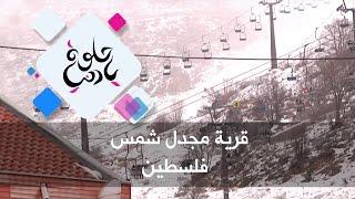 قرية مجدل شمس