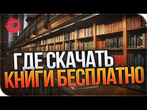 Где бесплатно скачать книги в два клика !