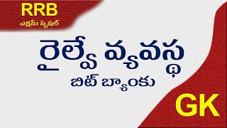 RRB Group D/NTPC/ALP/RPV/RPF/JE Indian Railway GK History Questions || Railway Bits In Telugu