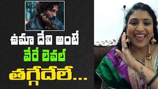 #UmaDevi అంటే వేరే లెవల్ .. తగ్గేధేలే