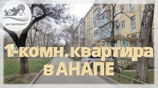 Купить квартиру в Анапе в центре города