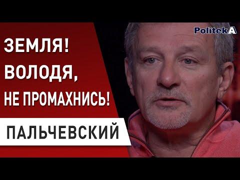 Пальчевский признался -