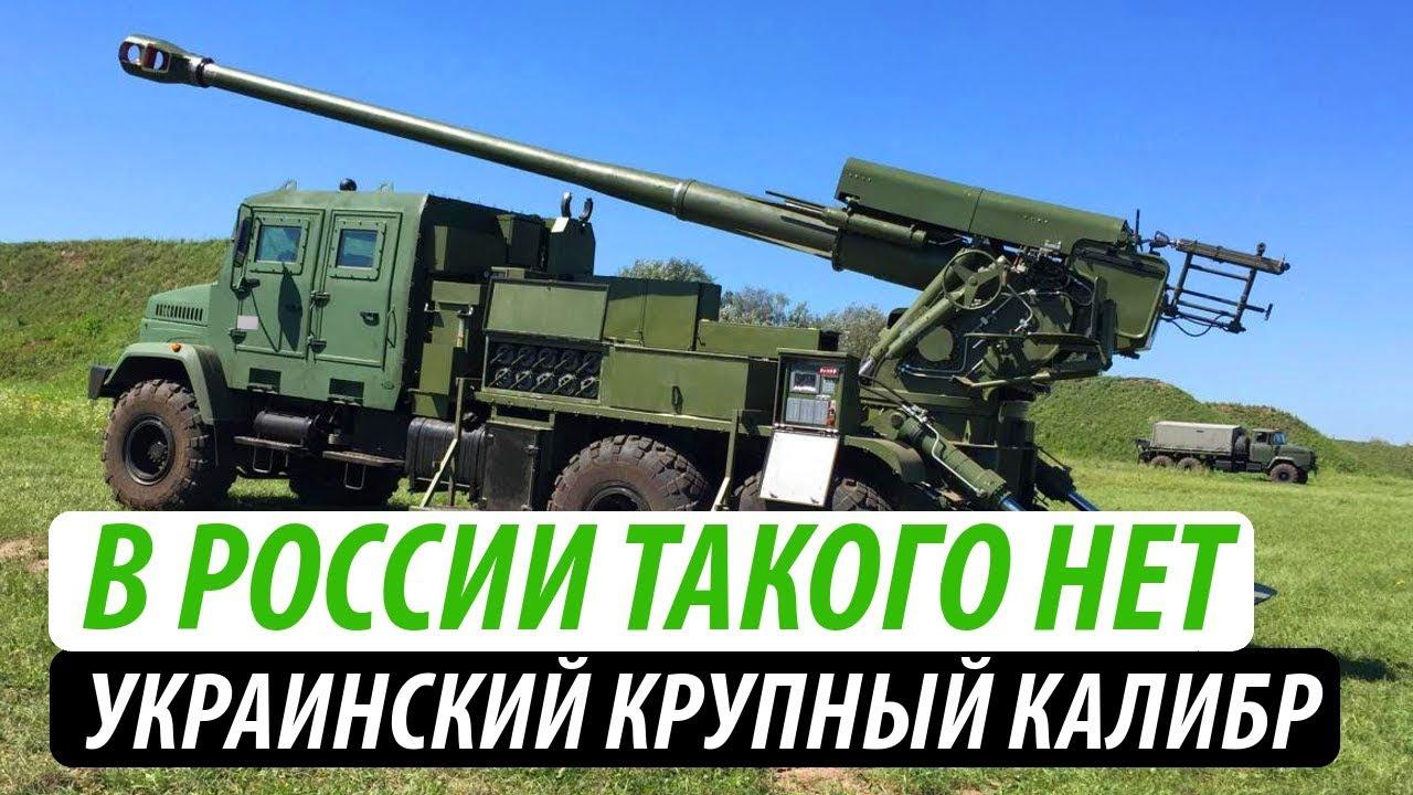В Сети осмеяли новую украинскую артиллерийскую самоходку «Богдана»