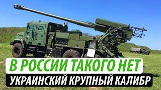 В России такого нет. Украинская САУ «Богдана»