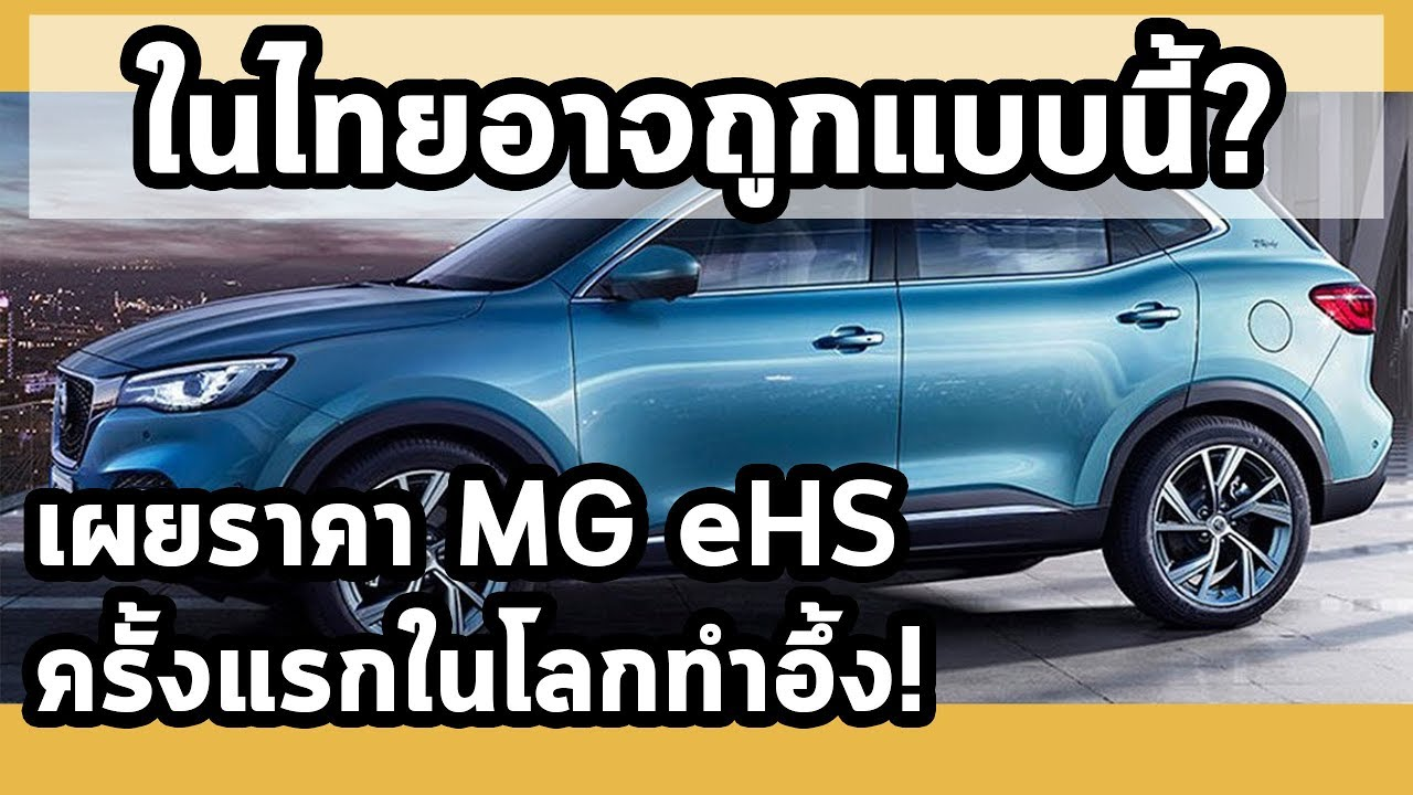 เผยราคา MG eHS ครั้งแรกในโลกทำอึ้ง! และในไทยอาจถูกแบบนี้?