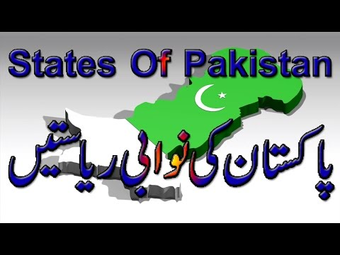 States Of Pakistan Full Biography? Pakistan ki Nawabi Rayastian?