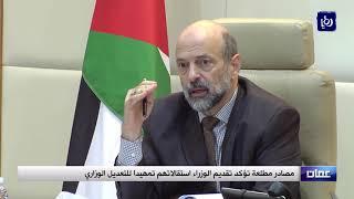 مصادر مطلعة تؤكد تقديم الوزراء استقالاتهم تمهيدا للتعديل الوزاري - (10-10-2018)