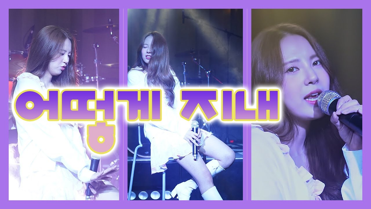 ARIAZ(아리아즈)✨ 쌩 LIVE 💖 Cover by SiHyeon (런치 - 어떻게 지내)