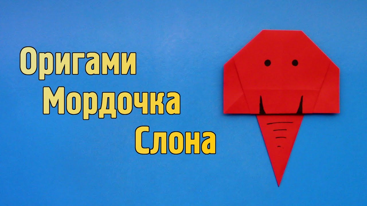 Как сделать слона из бумаги своими руками фото 824