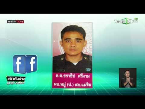 ฮือฮา! ตร.เชียงใหม่หน้าถอดแบบ 'บิ๊กตู่'  | 15-05-59 | ชัดทันข่าว เสาร์-อาทิตย์ | ThairathTV