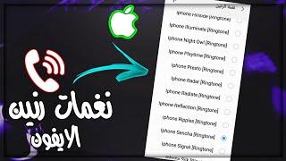 اضافة نغمات رنين ايفون X الى الاندرويد لجميع الاصدارات 🤗 screenshot 3