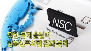 [NSC] 평창 올림픽 남북실무회담 결과 분석 | 01.18