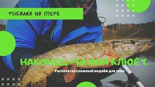 Ловля щуки джигом осенью на озере Рыбалка с лодки на озере Утопил спиннинг