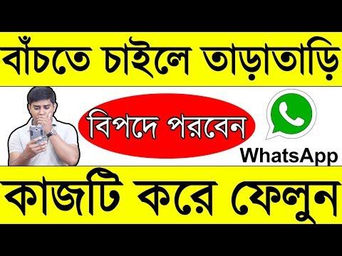 বাঁচতে চাইলে তাড়াতাড়ি কাজটি করে ফেলুন,Big alert From Whatsapp Company,La...