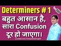 DETERMINERS | PART 1 | USE OF SOME ANY | ENGLISH GRAMMAR | COMPETITIVE ENGLISH | VIKASH SIR
