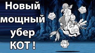 Новый мощный убер КОТ ! ( Battle Cats )