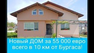 Новый дом в Болгарии Цена 55 000 € | Недвижимость в Болгарии