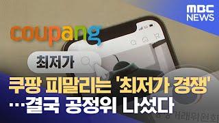 쿠팡 피말리는 '최저가 경쟁'…결국 공정위 나섰다 (2021.07.22/뉴스투데이/MBC)