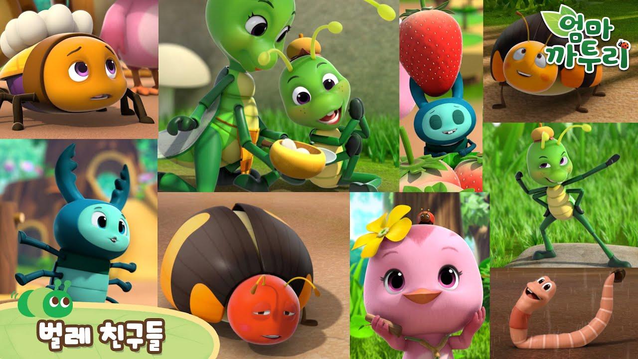 [까투리 테마 이어보기] 벌레 친구들 1편 | 엄마까투리 이어보기 | 동물 친구들