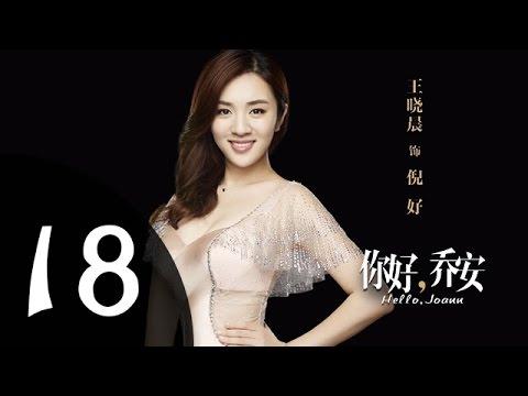 你好乔安 第18集 预告(戚薇,王晓晨领衔主演)