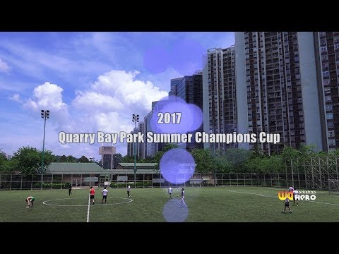 ◆ (Part 1) Quarry Bay park Summer Champions Cup 2017 ◆