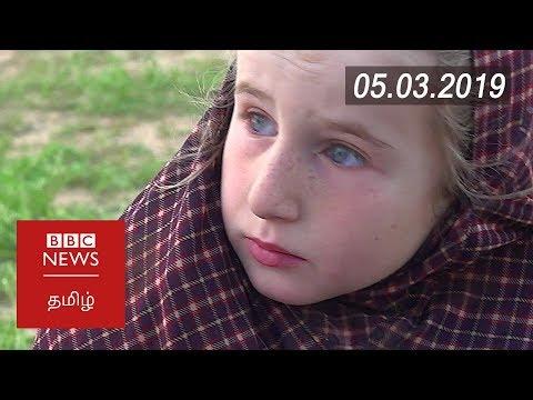 பிபிசி தமிழ் தொலைக்காட்சி செய்தியறிக்கை 05/03/19 | BBC Tamil TV News 05/03/19