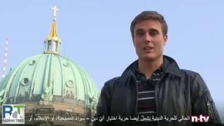 Deutsch / Arabic: Berlin, Germany Ahmadiyya Muslim Mosque