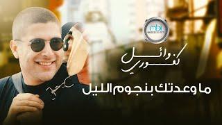 Wael Kafoury - وائل كفوري - ما وعدتك بنجوم الليل