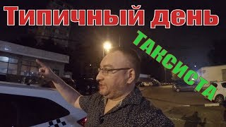 Прямой эфир. Типичный рабочий день #Московского таксиста