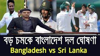 ▶ ২য় টেস্টের জন্য বাংলাদেশ দল ঘোষণা! /ফিরলেন সাব্বির,কপাল পুড়লো সাকিবের -Sports News BD