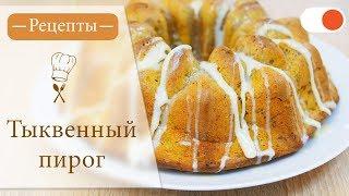 Тыквенный пирог - Простые рецепты вкусных блюд