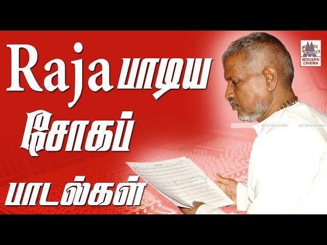 Ilaiyaraja Sad Songs இளையராஜா பாடிய சோகப்பாடல்கள்