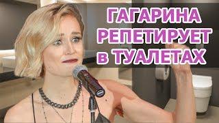 Полина ГАГАРИНА репетирует в ТУАЛЕТАХ • ВИДЕО • Новости шоу бизнеса • INFOTIME