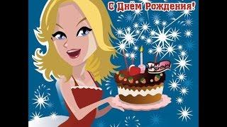 поздравления другу прикольные с днем рождения