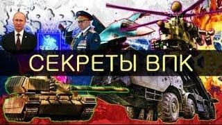 Самая совершенная система ПВО! Триумф ВПК России! Документальный фильм (02.02.2017)