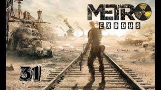Metro Exodus 31(G) Pustynna latarnia