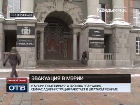 Доступ в администрацию Екатеринбурга открыт
