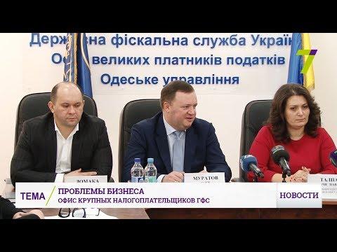 Новости 7 канал Одесса: Утаивание и неуплата косвенного налога в бюджет: проблемы бизнеса