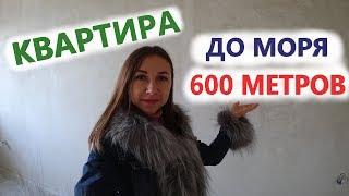#АНАПА Купить квартиру в Анапе, У МОРЯ.