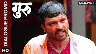 Ankush Chaudhari makes a mess | Guru | Dialogue Promo