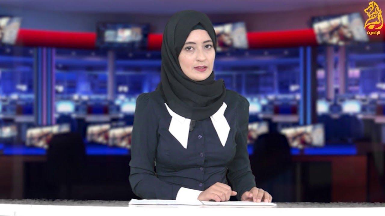 أخبار قناة الباهية ليوم 10-10-2017 - YouTube