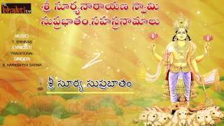 Sri Suryanarayana Swamy Suprabhatham,Sahasranamalu Part -1 ||Telugu Devotional Songs Jukebox