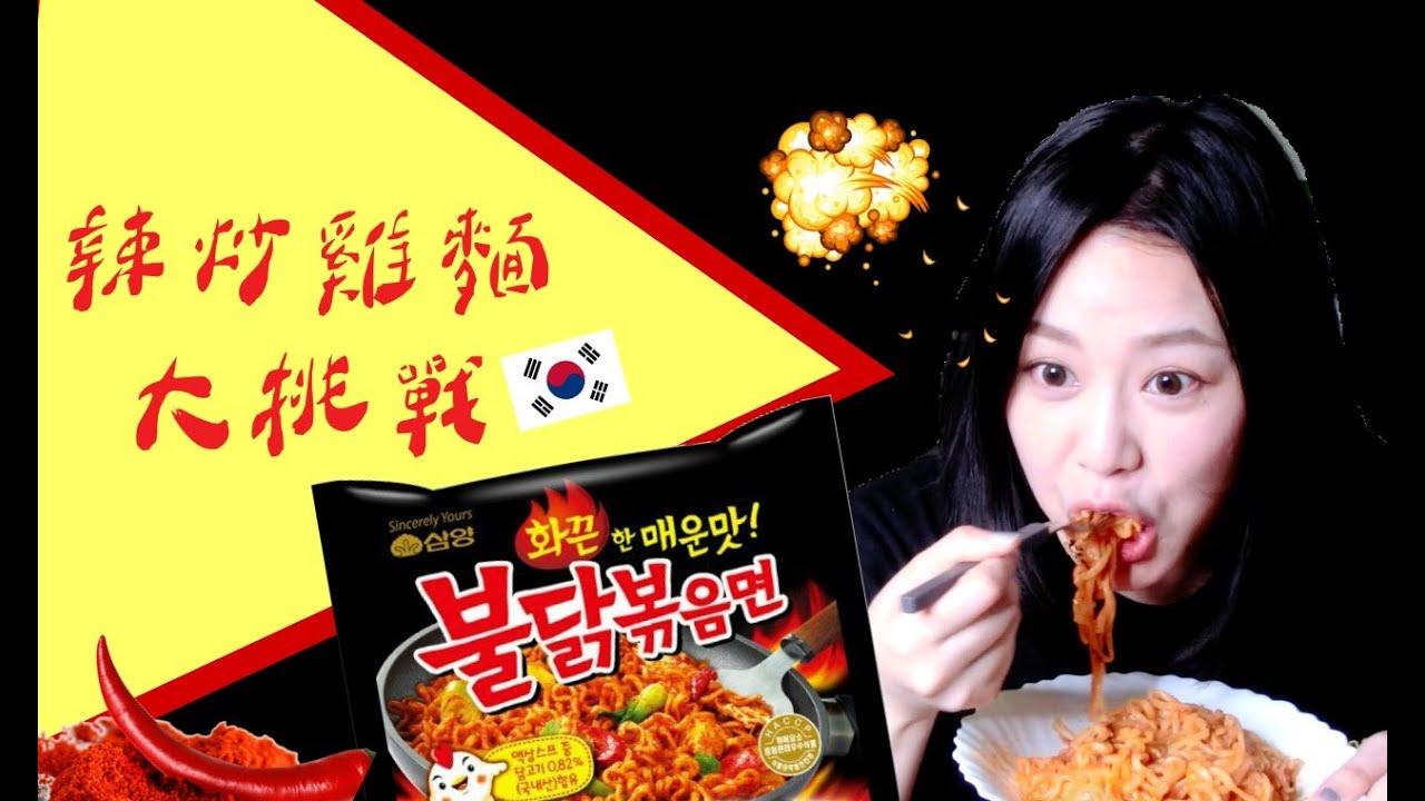 韓國辣泡麵挑戰|Korean Spicy Noodle Challenge|Nabibuzz 娜比 - YouTube