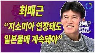 최배근의 이게경제다, 지소미아 조건부연장 이후 한국경제는? / 최배근 건국대학교 경제학과 교수 / 김준일의 핫6