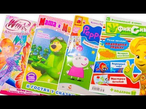 Видео, Журналы с Сюрпризами Маша и Медведь Клуб Винкс Фиксики Свинка Пеппа Unboxing Surprise Magazines